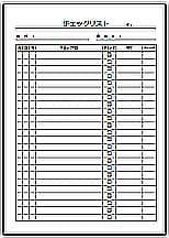 Excelで作成したチェックリスト