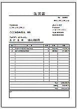 Excelで作成した注文書