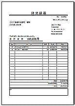 Excelで作成した注文請書