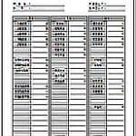 Excelで作成した給与明細書