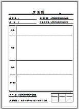 Excelで作成した稟議書
