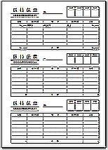 Excelで作成した振替伝票