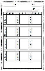 Excelで作成した月謝袋