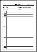 Excelで作成した研修報告書