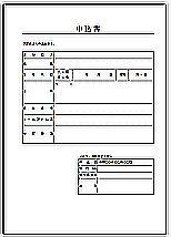 Excelで作成した申込書