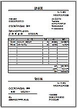 Excelで作成した請求書兼領収書