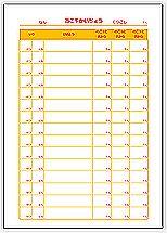 Excelで作成したお小遣い帳