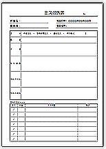 Excelで作成したミス報告書