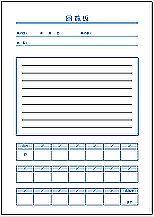 Excelで作成した回覧板