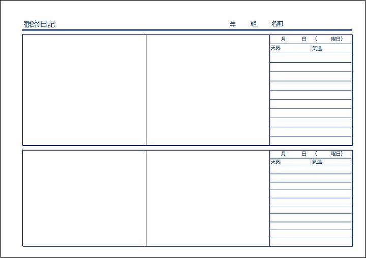 Excelで作成した観察日記(A4横)