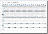 Excelで作成したレコーディングダイエット記録用紙