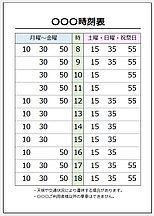 Excelで作成した時刻表