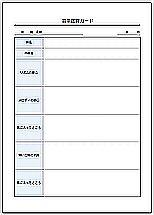 Excelで作成した鑑賞カード