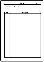 Excelで作成した実験ノート