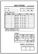 Excelで作成した家族手当申請書