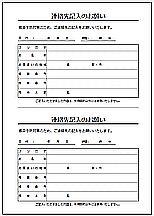 Excelで作成した個人情報記入用紙