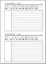 Excelで作成したミーティング メモ