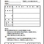 Excelで作成した社用車借用許可申請書