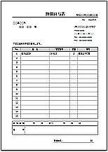 Excelで作成した貸与表