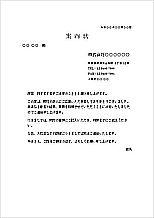 ビジネス文書の例文 案内状