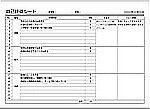 Excelで作成した自己評価シート