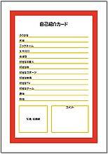 Excelで作成した自己紹介カード