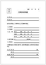 Excelで作成した工事請負契約書