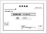Excelで作成した見積書の表紙