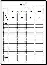 Excelで作成した比較表