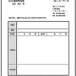 Excelで作成した工事完了報告書