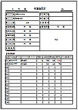 Excelで作成した作業指示書
