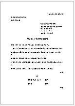 Wordで作成したパンフレット送付状