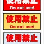 Excelで作成した使用禁止の張り紙