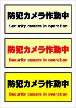 Wordで作成した防犯カメラ作動中の張り紙(黄色背景のデザイン)